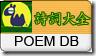 poemdb01